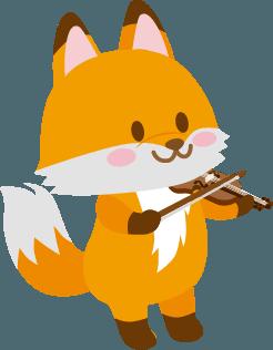 バイオリンを弾くキツネ